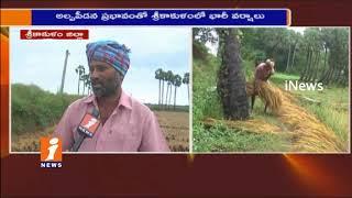 Paddy Crops Damaged Due To Unseasonal Rains in Srikakulam | Farmers Seek Govt Help | iNews - INEWS