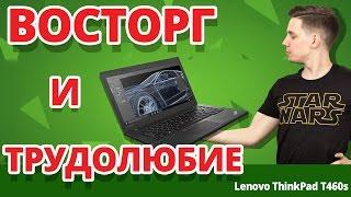 УЗНАЙ, ПОЧЕМУ я не люблю мультимедиа ноутбуки ? Обзор ноутбука Lenovo ThinkPad T460s