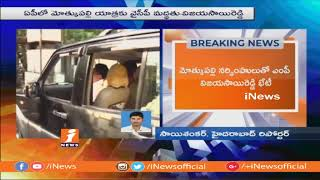 YSRCP MP Vijaya Sai Reddy Meets Motkupalli Narasimhulu | iNews - INEWS
