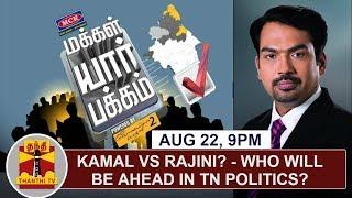 Makkal Yaar Pakkam – Kamal vs Rajini : Who will be ahead in TN politics..?  22-08-2017 – Thanthi TV Show