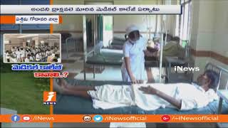 మెడికల్ కాలేజీ కావాలి? | Peoples Demands New Govt Medical College In West Godavari | iNews - INEWS