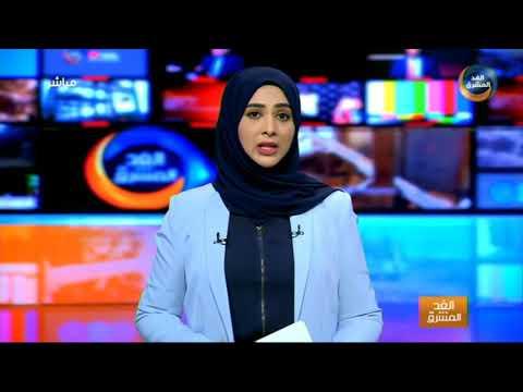 موجز أخبار السادسة مساءً | الانتقالي يقف أمام النتائج الإيجابية للقاء الزبيدي وهادي (25 أكتوبر)