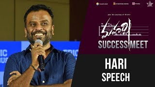 Writer Hari Speech - Maharshi Success Meet - Mahesh Babu, Pooja Hegde | Vamshi Paidipally - DILRAJU