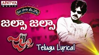 "Jalsa Jalsa Full Song With Telugu Lyrics ||""మా పాట మీ నోట""|| Jalsa Songs - ADITYAMUSIC"