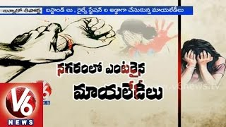 Woman offenders targets ladies abducts and traps in to prostitution - Hyderabad - V6NEWSTELUGU