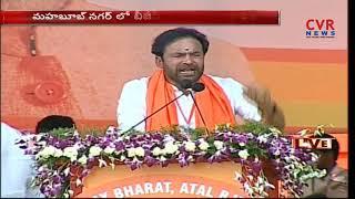 BJP Leader Kishan Reddy Comments On Congress, TDP, TRS At Shankaravam | CVR NEWS - CVRNEWSOFFICIAL