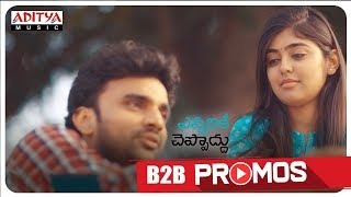 Evvarikee Cheppoddu Movie |Back To Back Trailers|  Rakesh Varre, Gargeyi Yellapragada - ADITYAMUSIC