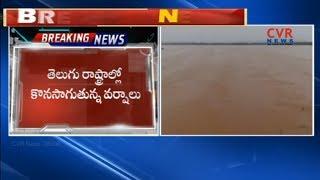 AP Heavy Water Inflow Increase in Godavari River | Rajahmundry | CVR NEWS - CVRNEWSOFFICIAL
