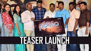 Sarovaram Movie Teaser Launch | Suresh Yadavalli | TFPC - TFPC