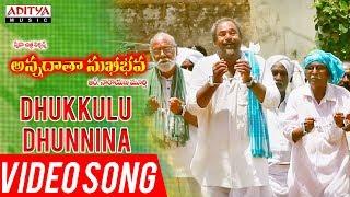 Dhukkulu Dhunnina Video Song   Annadata Sukhibhava Songs   R.Narayana Murthy - ADITYAMUSIC
