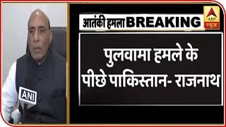 Rajnath Singh assures a strong response against terror attack in Pulwama - ABPNEWSTV