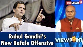 Rahul Gandhi's New Rafale Offensive | Viewpoint | CNN News18 - IBNLIVE