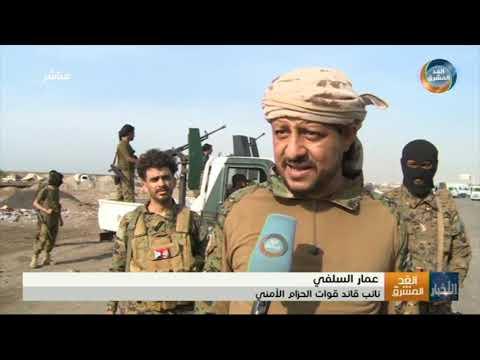 نشرة أخبار الخامسة مساءً | 7 معسكرات للحوثي بالحديدة يشرف عليها خبراء حزب الله الإرهابي(25أكتوبر)