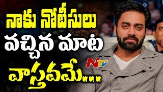 Actor Navadeep Reacts on SIT Notices || Drugs Case || NTV - NTVTELUGUHD