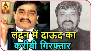 Twarit Vishwa: Dawood's Aide Jabir Moti Arrested in London | ABP News - ABPNEWSTV