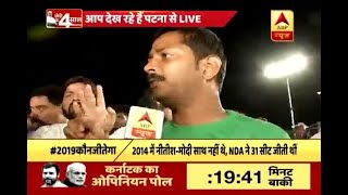 Kaun Jitega 2019 (23.04.18): Know the public opinion of Patna on 4 years of Modi governmen - ABPNEWSTV