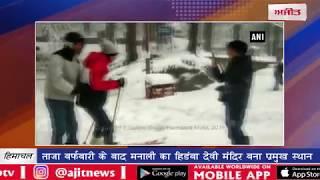 video : ताजा बर्फबारी के बाद मनाली का हिडंबा देवी मंदिर बना प्रमुख स्थान