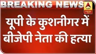Kushinagar BJP leader beaten to death over a land dispute matter - ABPNEWSTV
