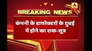 OBC Scam: Company directors' LOCATION revealed - ABPNEWSTV