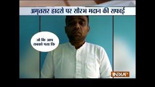 Amritsar Train Accident: Organizer of Dusshera event Saurabh Madan releases video message - INDIATV