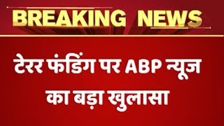 Huge revelation on terror funding: Haryana mosque built with Hafeez Saeed's money - ABPNEWSTV