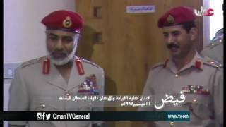 فيض | افتتاح كلية القيادة والأركان بقوات السلطان المسلحة | 11 ديسمبر 1988م