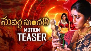 Suvarna Sundari First Look Motion Teaser | Poorna | Sakshi Chaudhary | TFPC - TFPC
