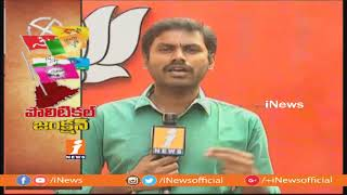BJP JP Nadda Release Praja Chargesheet On TRS Govt Ruling In Telangana | Political Junction | iNews - INEWS