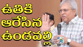 Vundavalli Press meet live | TVNXT  LIVE - MUSTHMASALA