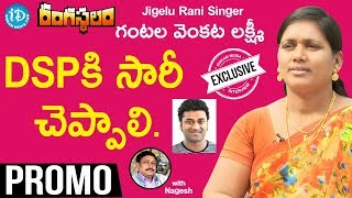 Jigelu Rani Song (Rangastalam) Singer Gantala Venkata Lakshmi Interview - Promo || Talking Movies - IDREAMMOVIES