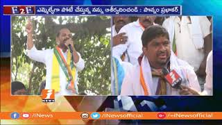 Ponnam Prabhakar Confident About His Winning in Karimnagar | Face To Face | iNews - INEWS
