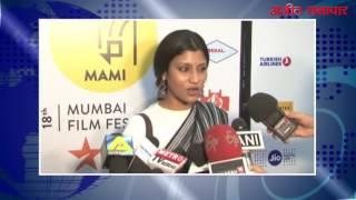 मुम्बई : जिओ मामी फिल्म फेस्टिवल में निर्माता कोंकणा सेन की फिल्म 'ए डेथ इन द गंज' रिलीज़ हुई