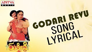 Godari Revu Lyrical | Rukmini Movie Songs | Vineeth, Sridevi | Vidyasagar | Raviraja Pinisetty - ADITYAMUSIC