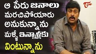 Megastar Chiranjeevi About George Reddy Movie | TeluguOne - TELUGUONE
