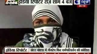 Two cases of Love Jihad filed at greater Noida and Mujaffar Nagar - ITVNEWSINDIA