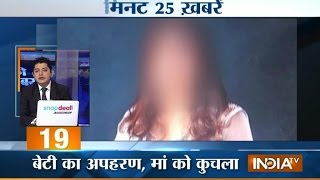 India TV News: 5 minute 25 khabrein | August 30, 2014 | 7 AM - INDIATV