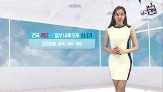 [날씨정보] 08월 02일 11시 발표