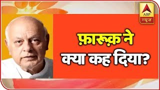 Pulwama type attacks will continue till Kashmir issue is resolved: Farooq Abdullah - ABPNEWSTV