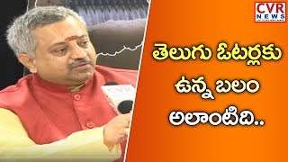 తెలుగు ఓటర్లకు ఉన్న బలం|Poll Of Exit Polls Shows Hung House In Karnataka, BJP Largest| Center Stage - CVRNEWSOFFICIAL