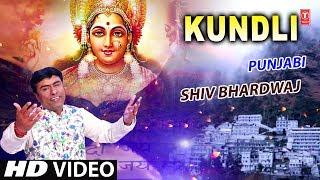 Kundli I Punjabi Devi Bhajan I SHIV BHARDWAJ I Full HD Video - TSERIESBHAKTI