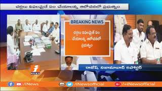 Ministers To Discuss with TSRTC Union Leaders On Strike | iNews - INEWS