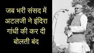 जब भरी संसद में अटल जी ने इंदिरा गांधी की कर दी बोलती बंद; अटल बिहारी बाजपेयी; Atal Bihari Vajpayee - ITVNEWSINDIA