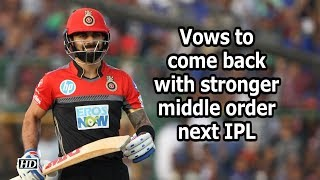 IPL 2018 | Needed to strengthen middle order in coming IPL seasons: Kohli - IANSINDIA