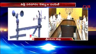 AP CM Chandrababu Naidu & Nara Lokesh to Visit Srikakulam Today | CVR NEWS - CVRNEWSOFFICIAL