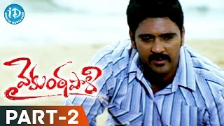 Vykuntapali Full Movie Part 2 | Krishnudu, Ajay, Ranadheer, Tashu Kaushik | Anil Gopal Reddy | Anil - IDREAMMOVIES