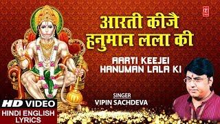 मँगलवार हनुमान जी की आरती : आरती कीजै हनुमान लला की: Aarti Keejei hanuman Lala Ki, Vipin Sachdeva - TSERIESBHAKTI