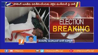 Opponents Attacks On Congress Candidate Vamshi Chand Reddy In Jangareddy Palli | Mahabubnagar| iNews - INEWS