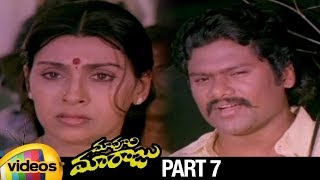 Maa Voori Maaraju Telugu Full Movie HD | Vijayakanth | Kanaka | Superhit Telugu Movies | Part 7 - MANGOVIDEOS