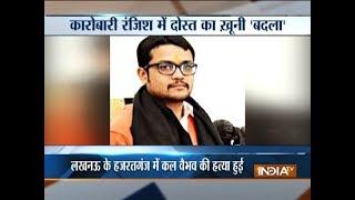 Former BJP MLA's son shot dead in Lucknow - INDIATV