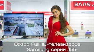 Видео-обзор телевизора Samsung UE40J5500